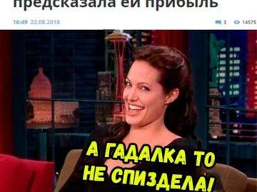 Анджелина Джоли ржет