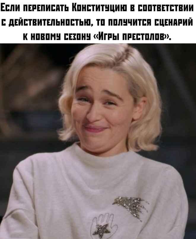 Саркастичная Эмилия Кларк