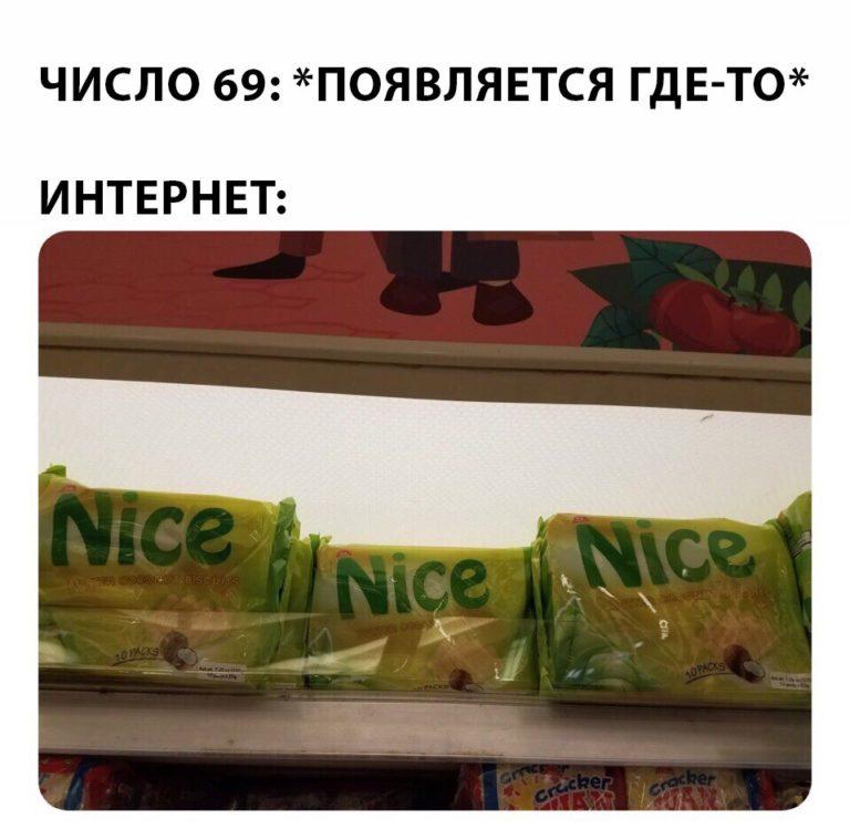 69 nice meme
