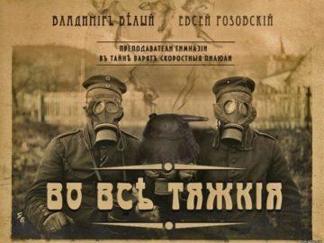 Постеры фильмов в стиле Российской империи