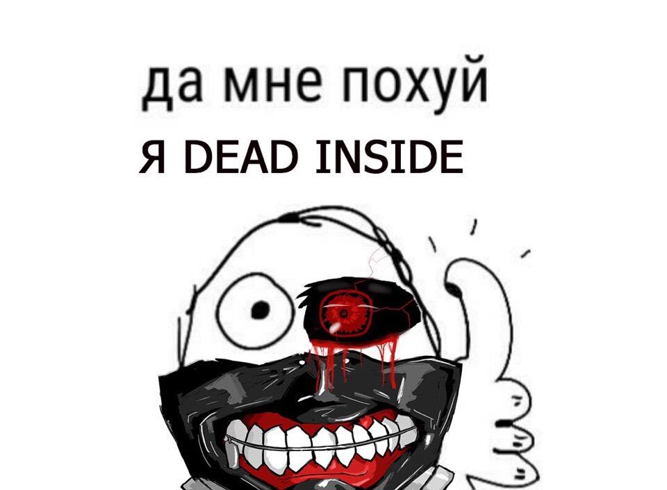 Что такое дед инсайд dead inside