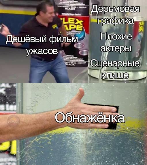 клейкая лента Flez Tape мемы