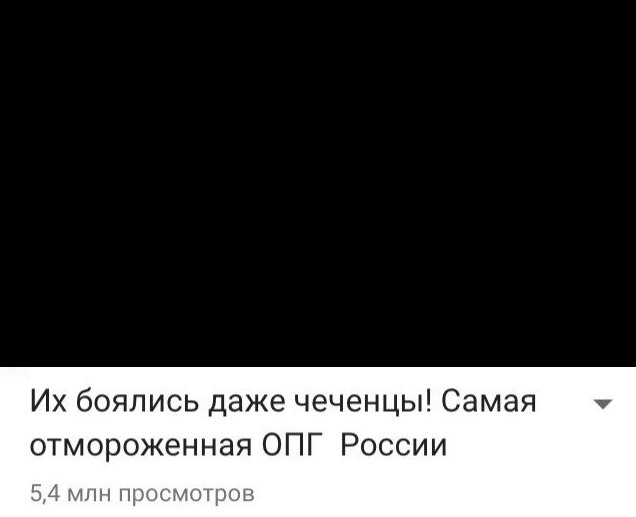 Их боялись даже чеченцы! Шаблон мема