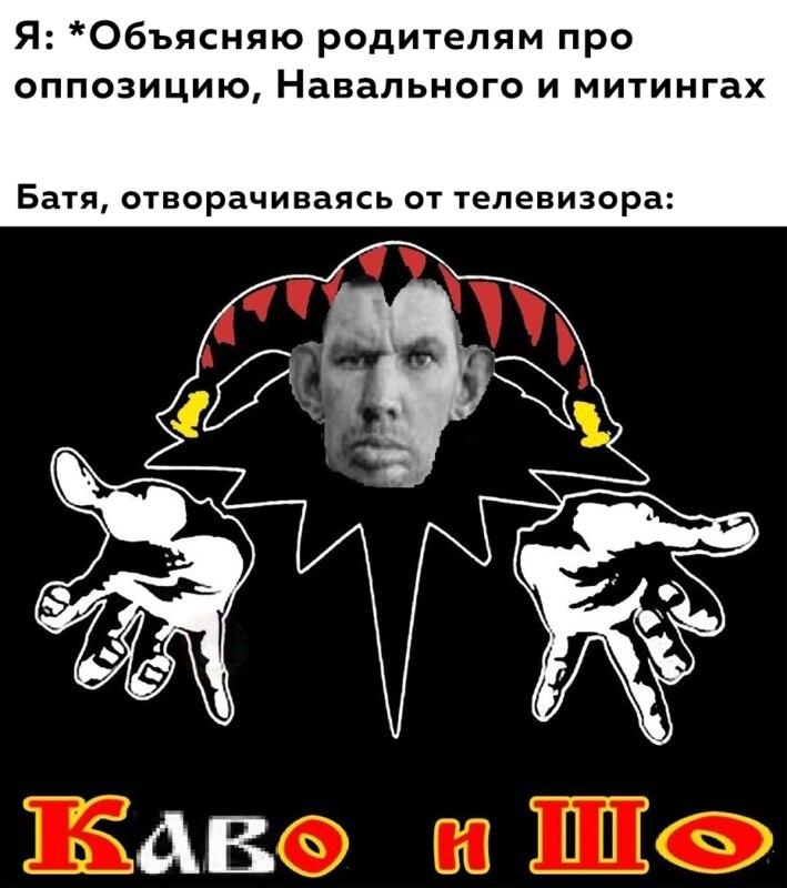 """Каво и шо - мем с Гладом Валакасом в стиле группы """"Король и шут"""""""