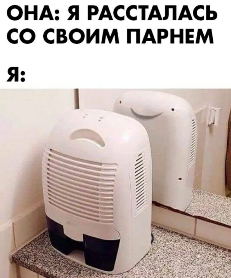 Осушитель воздуха перед зеркалом - мем