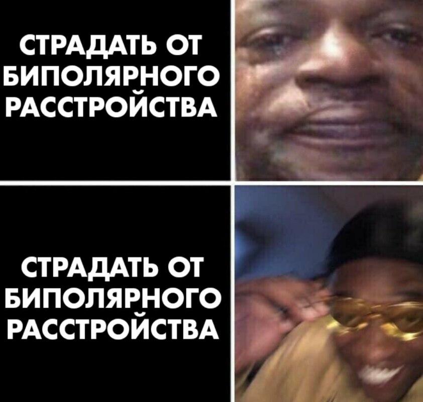Парень в желтых очках и плачущий парень мем