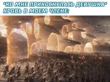 Мем с порталами из Мстителей