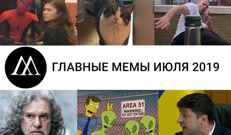 Главные мемы июля 2019