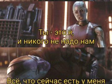 Я это ты - мем с Небулой