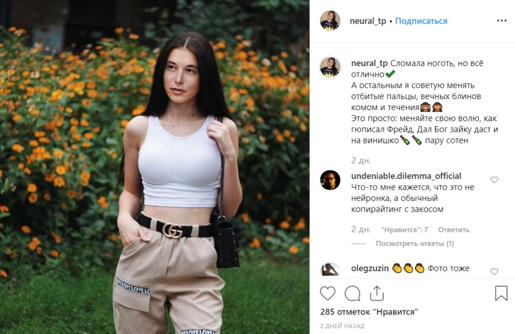 Инстаграм: нейросеть добавляет лицо Илона Маска к фотографиям тп-шек