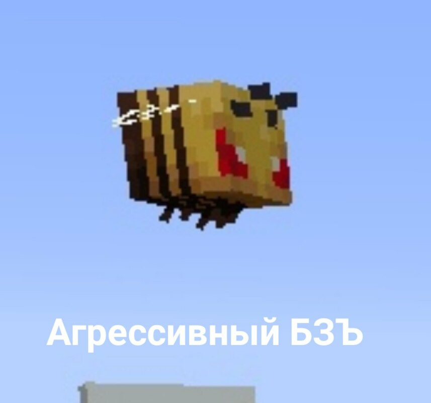 Пчелы в Майнкрафте - мемы и арты про пчел из Майнкрафта