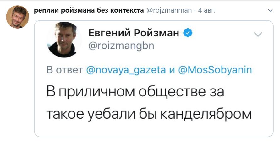 ройзман в твиттере