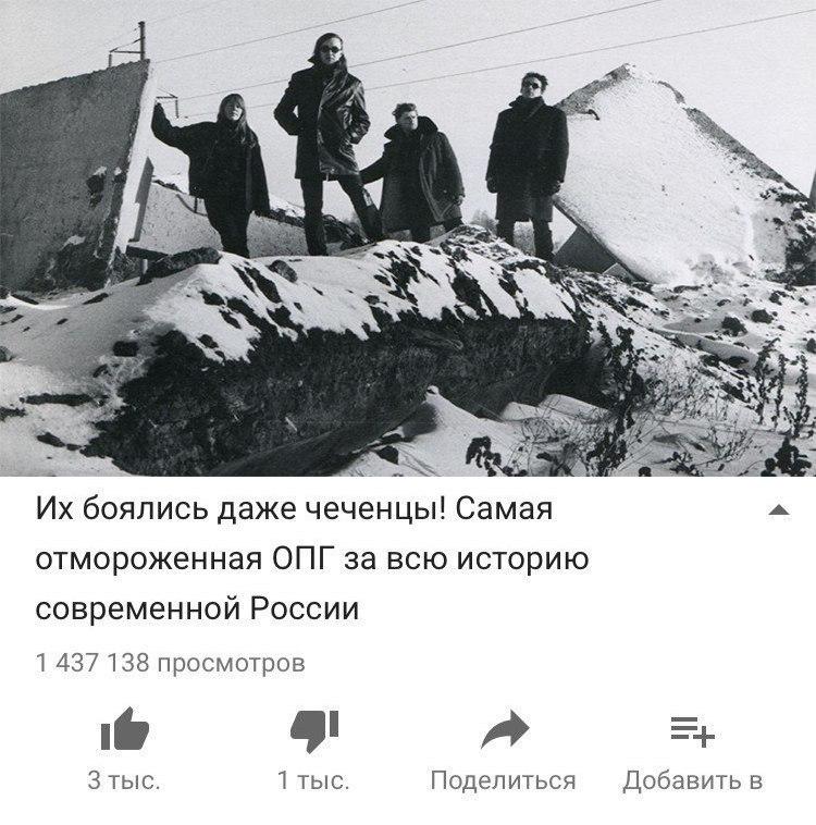 Их боялись даже чеченцы! Самая отмороженная ОПГ за всю историю современной России