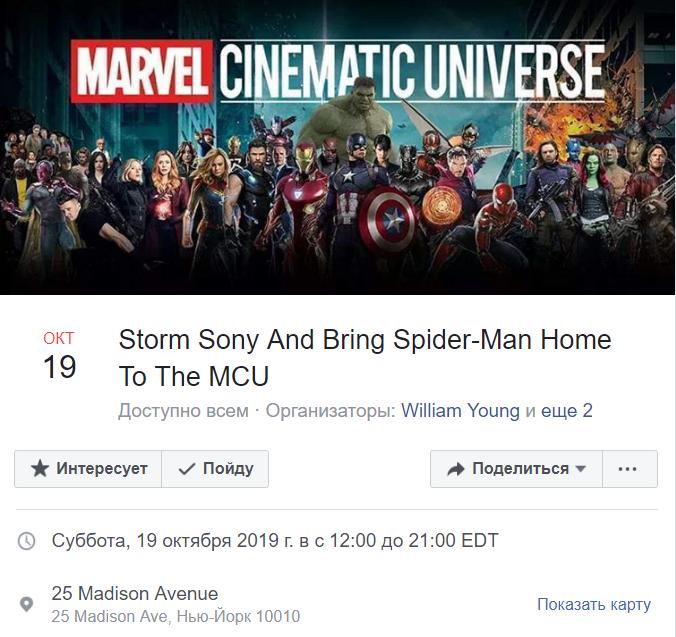Фанаты Человека-паука хотят штурмовать офис Sony