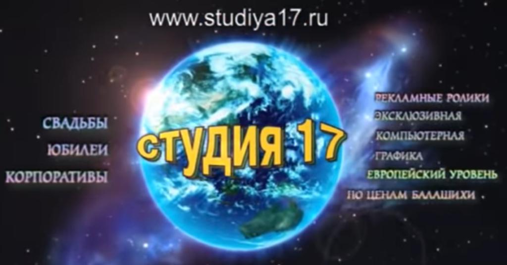 Студия 17 ТНТ