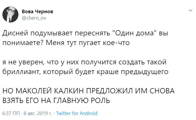 ремейк Один дома, Маколей Калкин