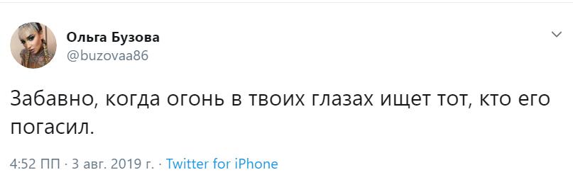Фейковый твиттер Бузовой