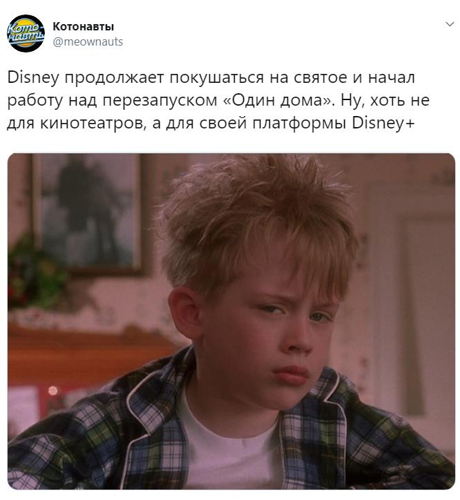 """ремейк """"Один дома"""""""