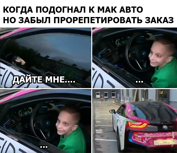 сын элджея в машине