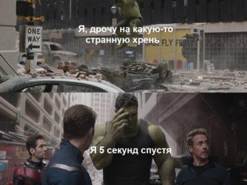 Смущенный Халк мем