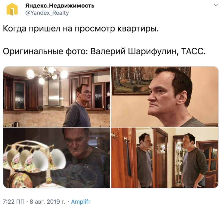 Тарантино в квартире