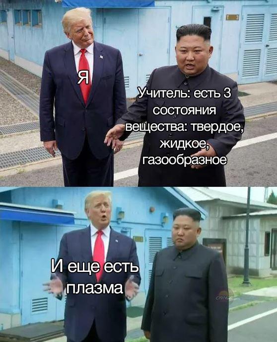 мемы июля 2019