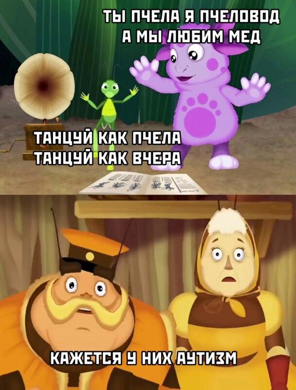 Ты пчела я пчеловод