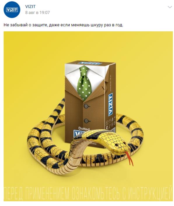 Реклама презервативов Vizit - не забывай о защите, если меняешь шкуру раз в год