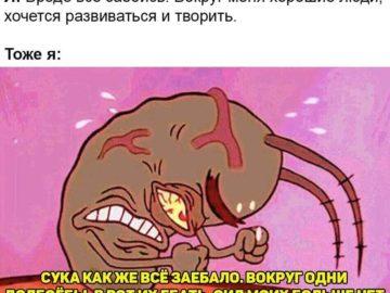 Злой Планктон