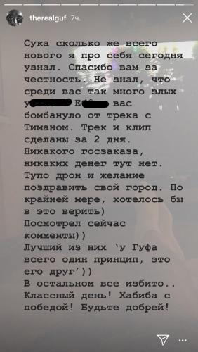 Клип Тимати и Гуфа про Москву