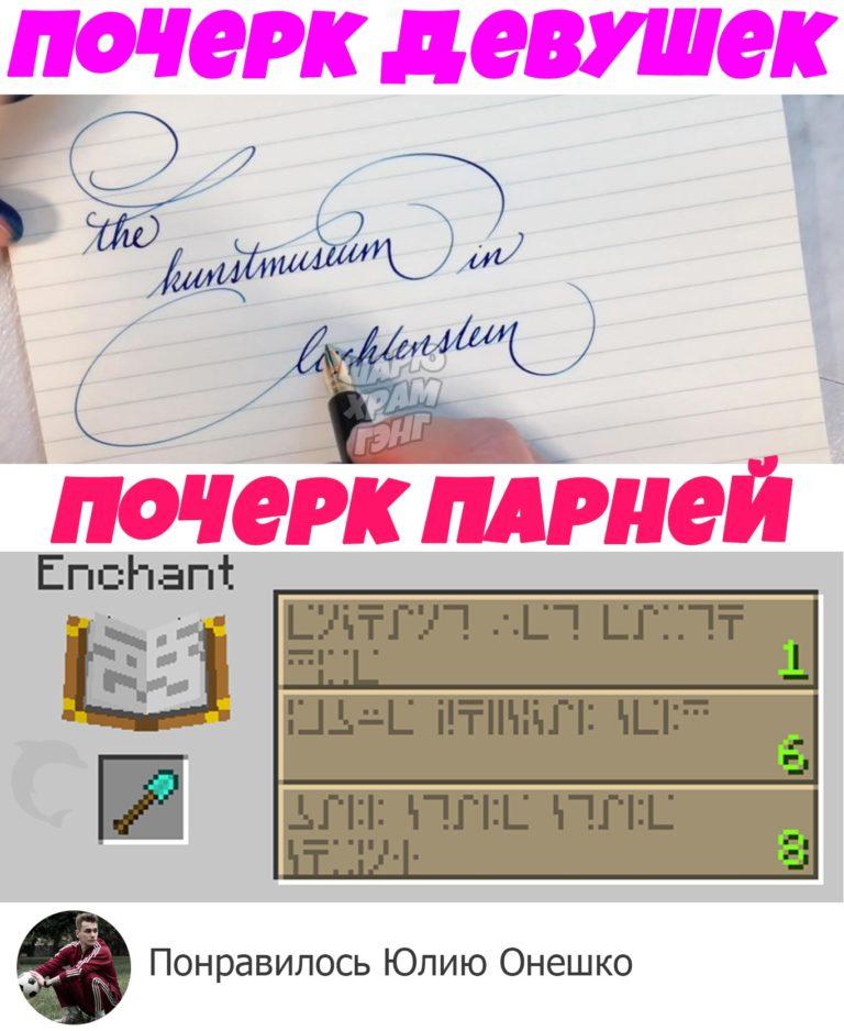 Почерк девушек почерк парней мем