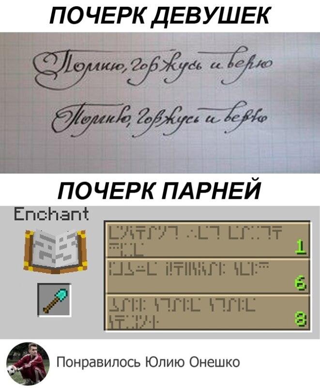 Мемы про чары и зачаровывание в Майнкрафте