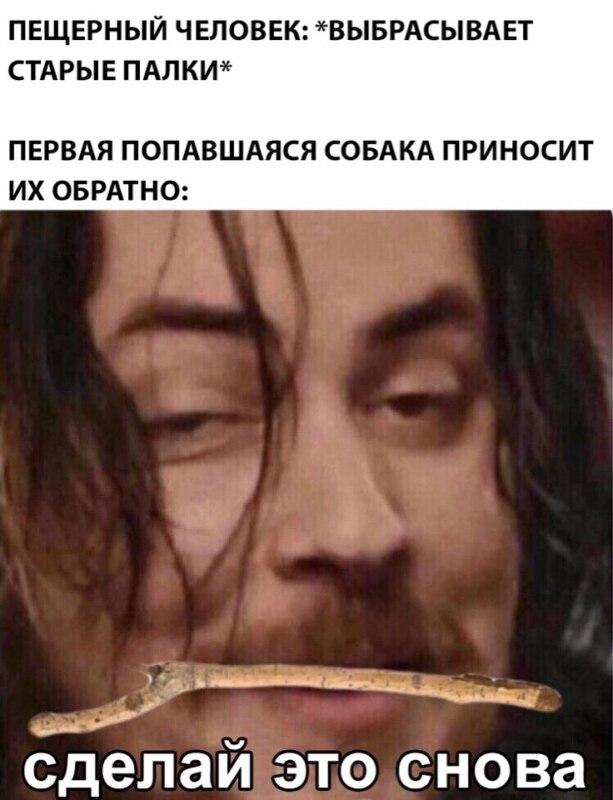 Do it again Давай снова - мем с блогером Эрином Хансоном