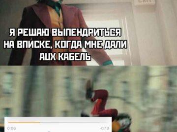 Джокера сбивает машина мем