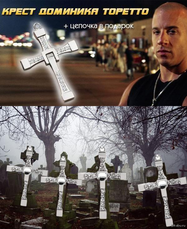 Крест Доминика Торетто и цепочка в подарок мем
