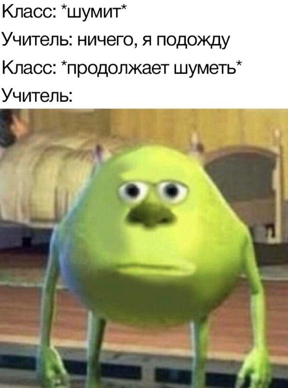 Майк Вазовски с лицом Салли мем
