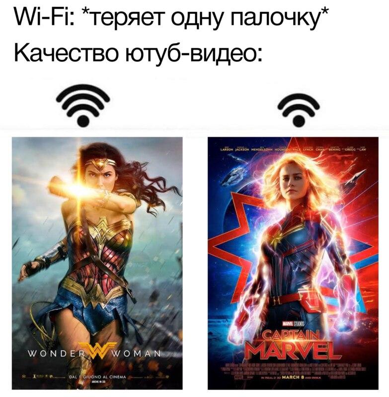 Wi-fi теряет одну палочку