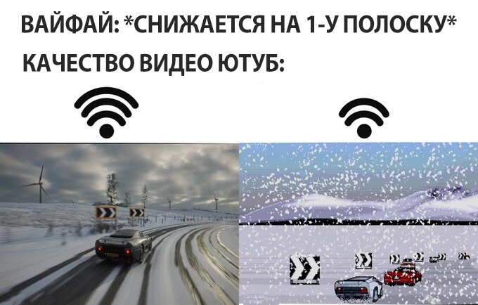 Wi-fi падает на одну единицу