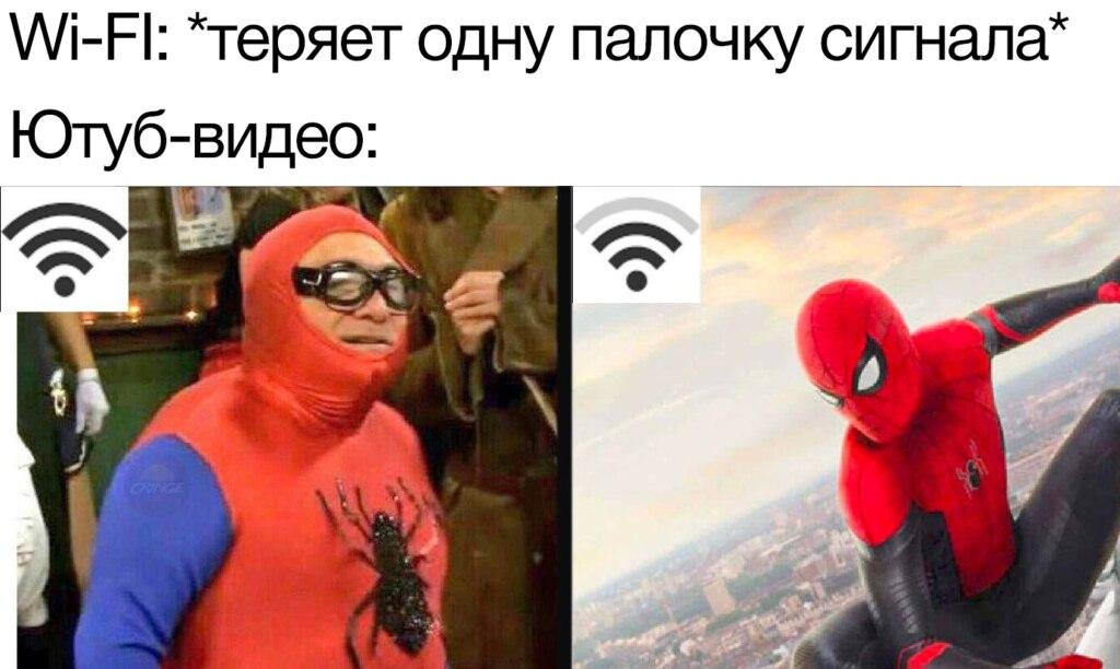 Wi-fi теряет сигнал мем