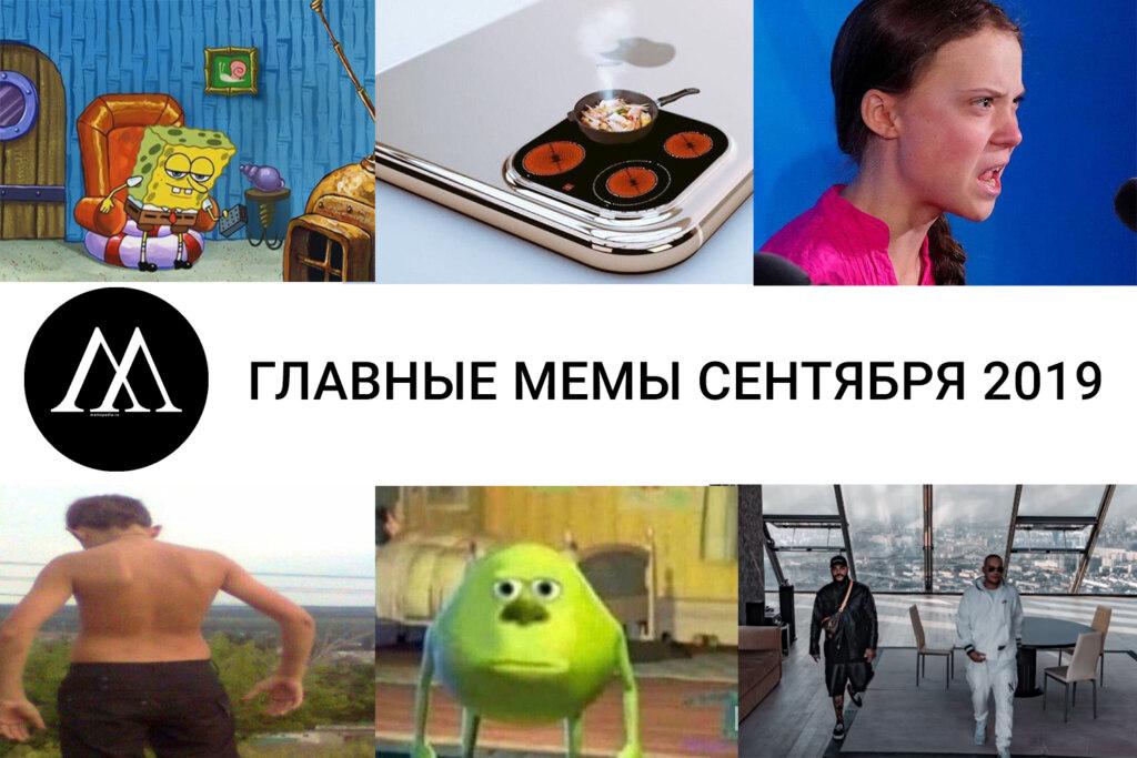 Главные мемы сентября 2019