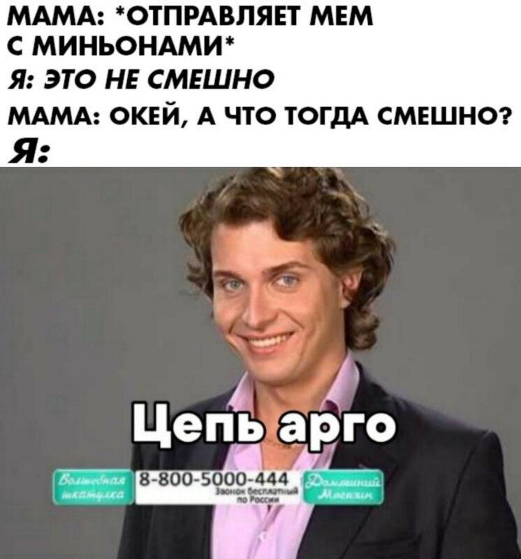 Мужская цепь арго мем