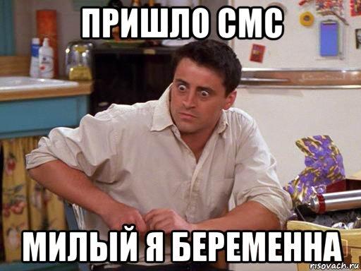 мемы из сериала Друзья
