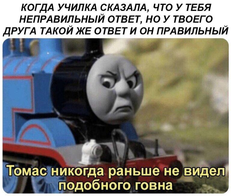 Томас никогда еще не видел подобного бреда - мем с Паравозиком Томасом