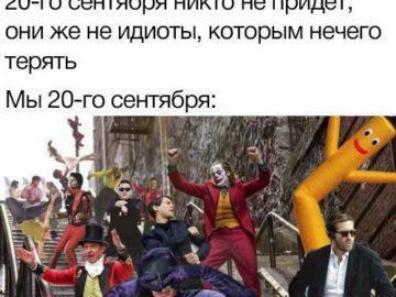 Питер Паркер и Джокер танцуют