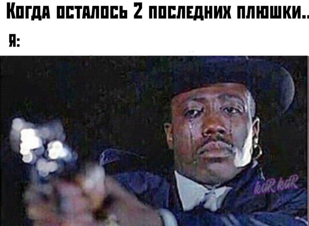 Плачущий Уэсли Снайпс мем