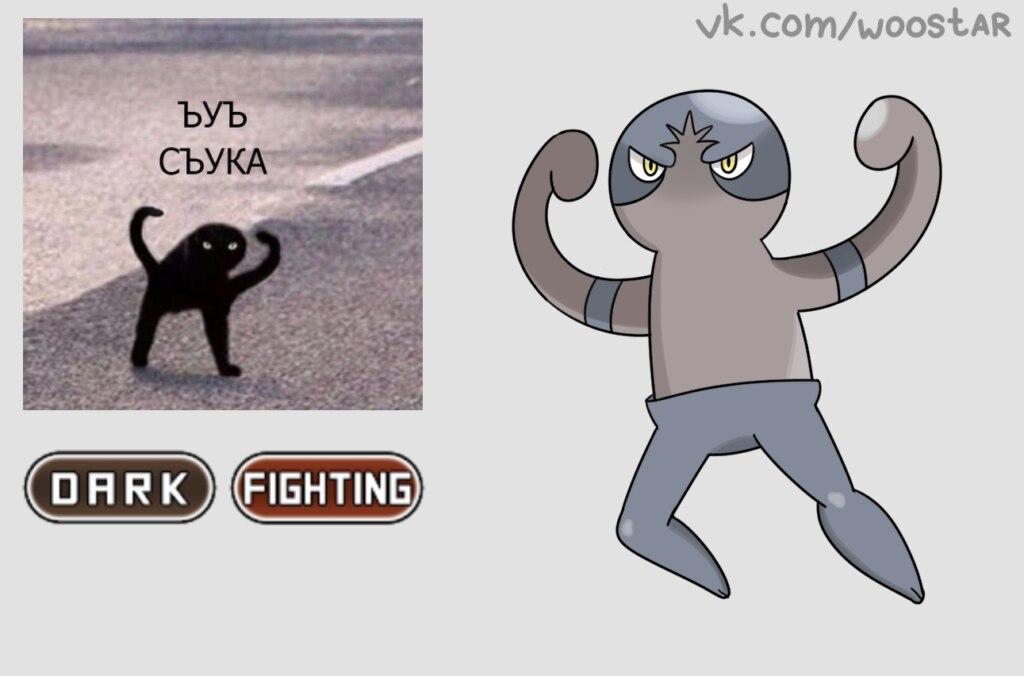 ъуъ покемон