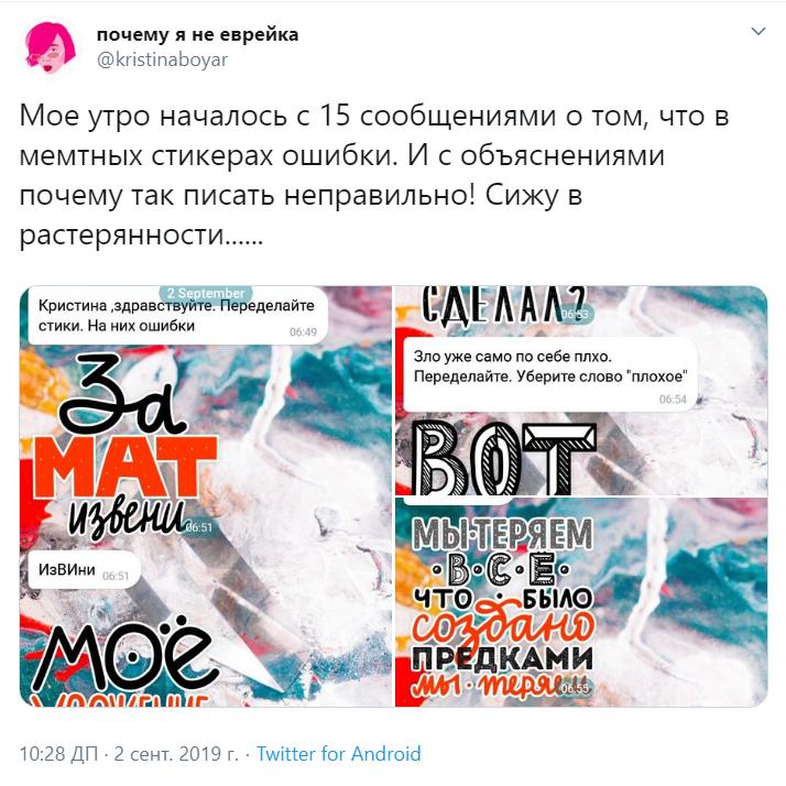 Грамотей исправил мемные стикеры и сделал их популярными