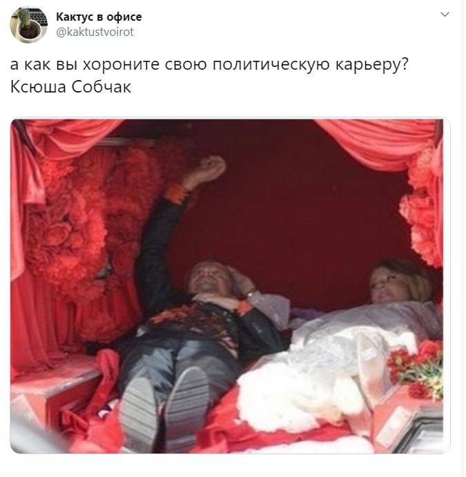 свадьба Ксении Собчак