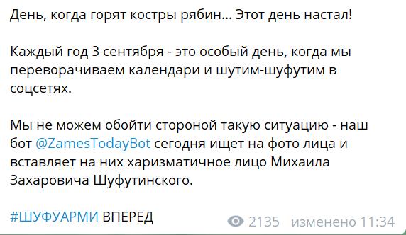 Бот добавляет лицо Шуфутинского на фото