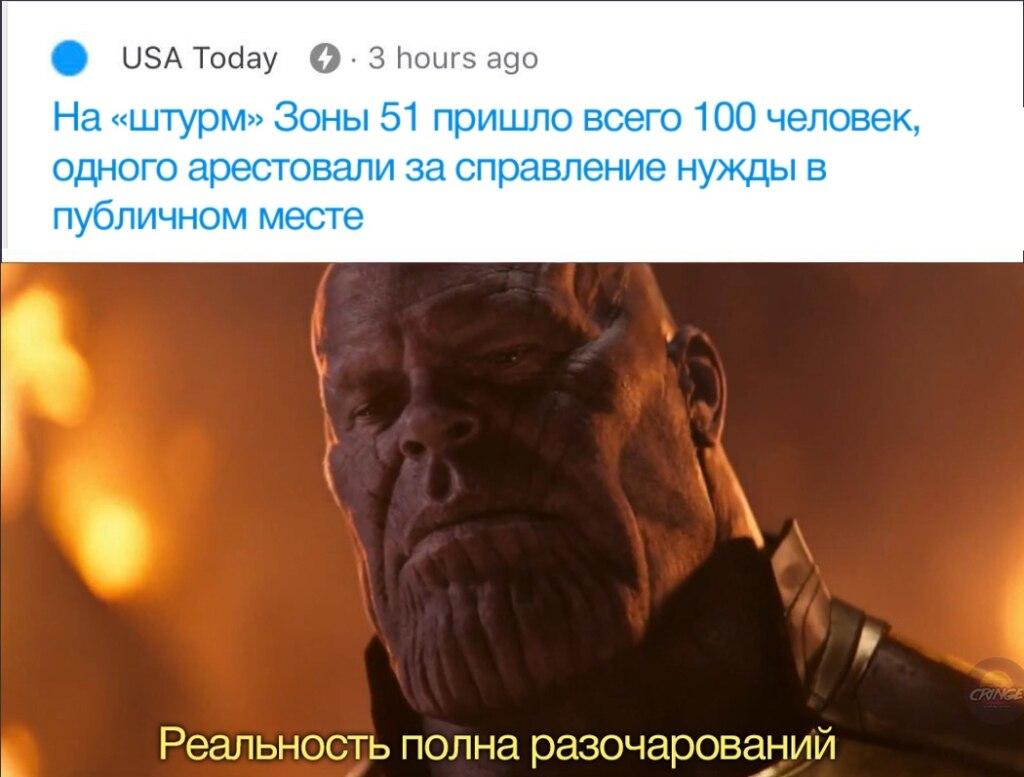 Штурм Зоны 51 мемы